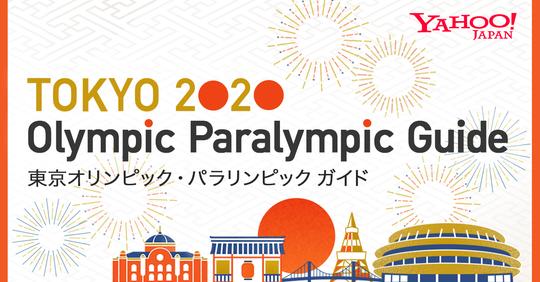 東京オリンピック・パラリンピックガイド - Yahoo! JAPAN