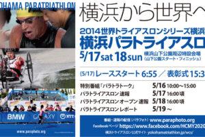 横浜から世界へ。横浜パラトライアスロン5月17日6時55分スタート!