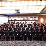 スペシャルオリンピックス冬季世界大会 日本代表選手団