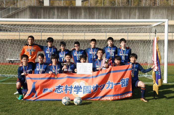 優勝した東京都立志村学園