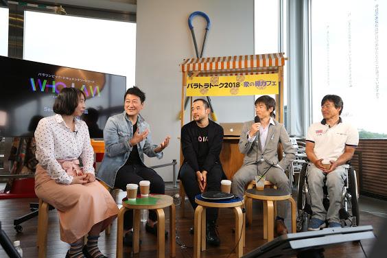 パラトラトーク2018配信の様子 写真・内田和稔