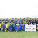 知的障がい者サッカー日本代表(青)と栃木SCユース(黄)との試合後の記念撮影