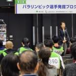 東京都障害者スポーツ協会 白石弥生子会長が、開会式で「パラリンピックに一番近いところにいる人達が可能性に気づいてほしい」と挨拶