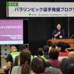 理学療法士 杉山真理先生による講演「パラリンピックにおけるクラス分け」