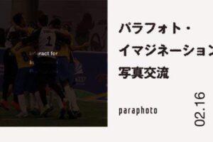 「なぜ目を使わない人に写真を伝えるのか?」パラスポーツ・イマジネーション写真交流 in 横浜中華街/ジョアン・マイヤーさんとともに。