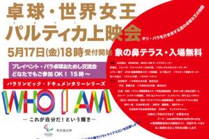 WHO I AM上映会 〜オリ・パラを行き来する真の卓球女王の物語+パラ卓球おためし交流会