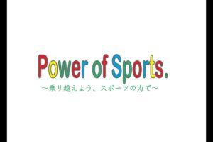 第3段「Power of Sports~乗り越えよう、スポーツの力で」