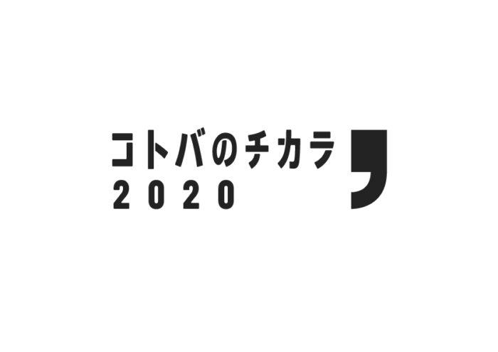 24社のコラボで新サイト「コトバのチカラ」公開。パラフォトも参加!