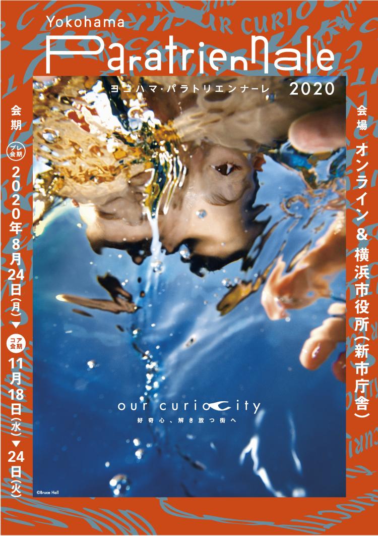 キービジュアル ブルース・ホール(Bruce Hall/アメリカ)氏による「水を掴もうとする自閉症の少年の瞬間」 生まれつき視覚障害(眼振、近視、乱視、弱視、黄斑変性、外斜視)をもつ写真家がとらえた視覚障害とカメラという視点の組み合わせによる作品/横浜ランデヴープロジェクト実行委員会