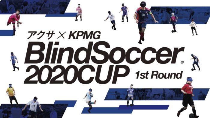 メインビジュアル 提供:日本ブラインドサッカー協会