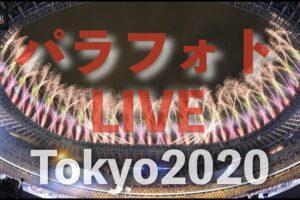 東京2020パラリンピック パラフォトライブ!#1 堀潤の「ネルマエニュース」 特別編