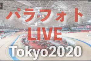 競技会場から記者とカメラマンが解説!#tokyo2020 #パラリンピック 見所解説! パラフォトライブ! #10